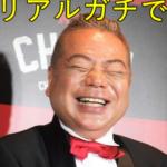 出川哲朗の実家が凄いお金持ち!お坊ちゃま時代&親戚も凄い!