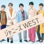 2019年最新!ジャニーズWESTのメンバーカラー、年齢とプロフを人気順でまとめた