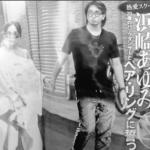 荒木駿平と浜崎あゆみの匂わせ画像と馴れ初めをとことんまとめた